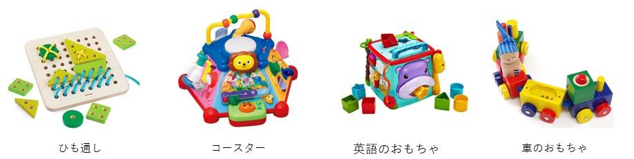キッズ・ラボラトリー 1歳向けのおもちゃ例