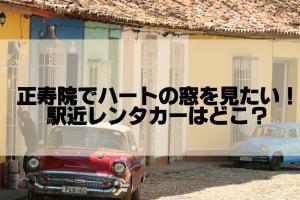 正寿院(ハートの窓)へレンタカーで行くには?駅近や料金も調査!