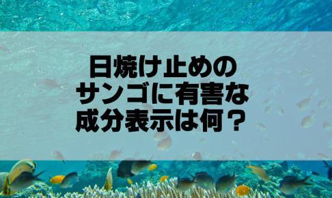 日焼け止めのサンゴに有害な成分表示は何?ハワイで販売禁止に?