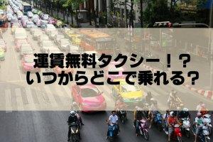 運賃無料タクシーはいつからどこで乗れる?15歳起業の社長は誰?