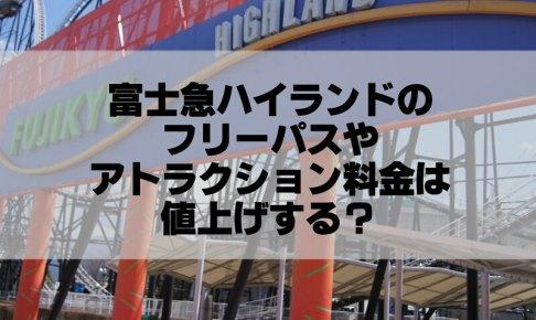 富士急ハイランドは入場料無料でフリーパスや利用料金は値上げする?