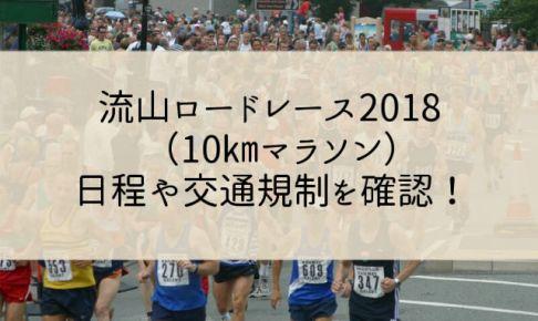 流山ロードレース2018(マラソン大会)の日程や交通規制を確認!