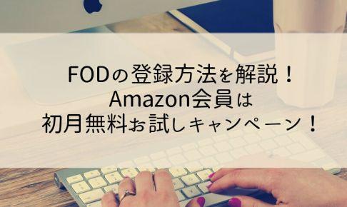FODの登録方法を解説!Amazon会員は初月無料お試しキャンペーン!