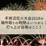 手賀沼花火大会2018の場所取りの時間はいつから?打ち上げ会場はここ!