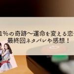 1%の奇跡~運命を変える恋~(韓国ドラマ)の最終回ネタバレや感想!