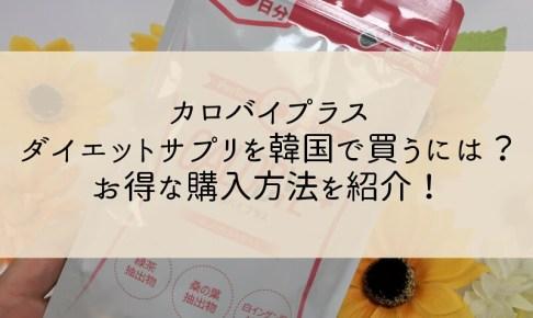 カロバイ+(ダイエットサプリ)を韓国で買うには?お得な購入方法を紹介!