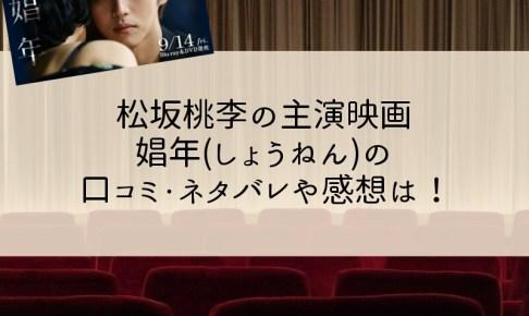 松坂桃李の主演映画 娼年(しょうねん)の口コミ・ネタバレや感想は!