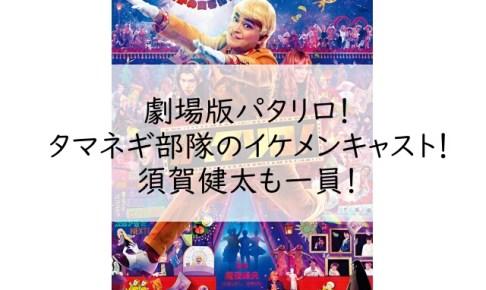 パタリロ!(映画)のタマネギ部隊のイケメンキャスト!須賀健太も一員!
