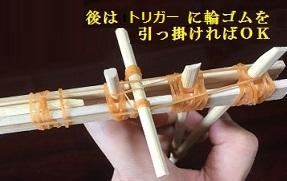強力割り箸鉄砲
