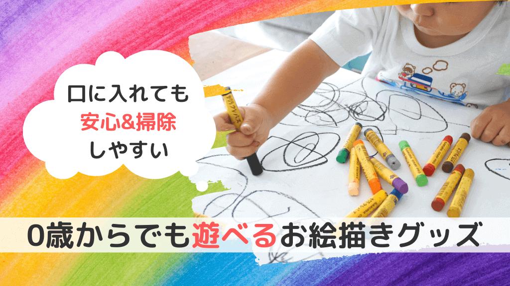0歳から遊べるお絵描き道具紹介アイキャッチ