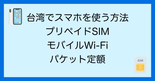 台湾でスマホを使う3つの方法、プリペイドSIM、モバイルWi-Fi、海外パケット定額サービスを比較表で説明します