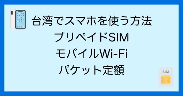 台湾でスマホを使う方法 プリペイドSIM モバイルWi-Fi パケット定額