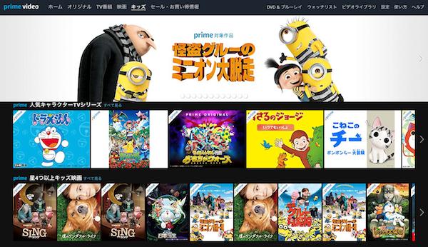 Amazonプライム・ビデオ アニメ
