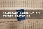 台湾入国時の入境カードは事前のインターネット申請が超便利!書き方を説明します