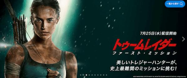 U-NEXT映画