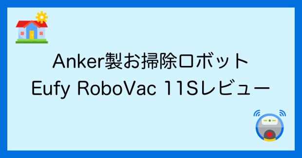 【Anker Eufy RoboVac 11Sレビュー】低価格ながら基本機能がバッチリのお掃除ロボット