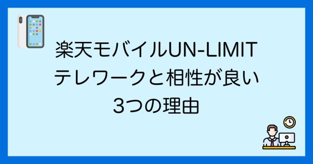 楽天モバイルUN-LIMITがテレワークと相性が良いと思う3つの理由