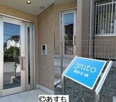 ジュート(jyuto)勝田台ⅣA棟のオートロック前の写真(2枚)です