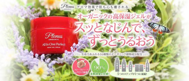 オーガニック植物成分を贅沢に配合したオールインワンジェルPlenus(プレナス)