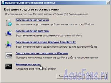 Установка Windows XP без удаления Windows Vista