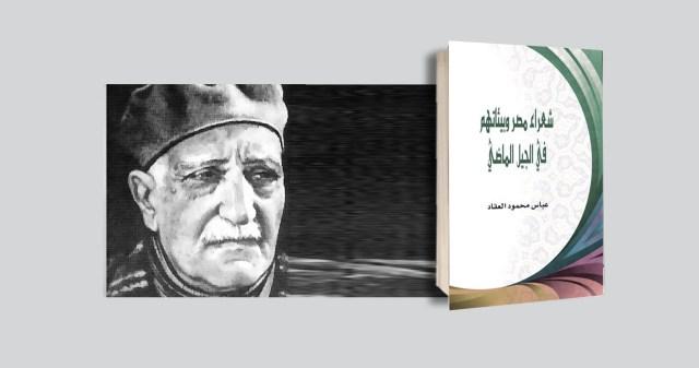 شعراء مصر وبيئاتهم في الجيل الماضي