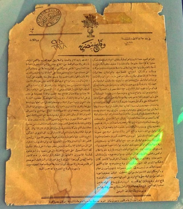 العدد الأول من الوقائع المصرية أول صحيفة عربية