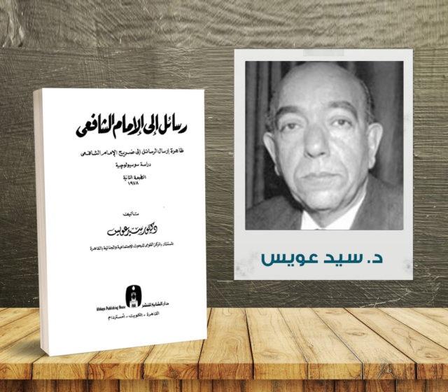 د.سيد عويس.. وكتاب رسائل إلى الإمام الشافعي