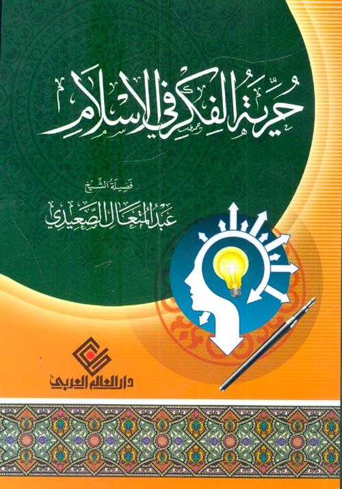 حرية الفكر في الإسلام.. عبد المتعال الصعيدي