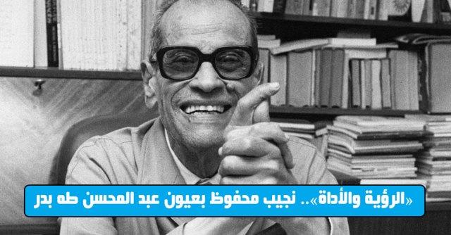 «الرؤية والأداة».. نجيب محفوظ بعيون عبد المحسن طه بدر (2)