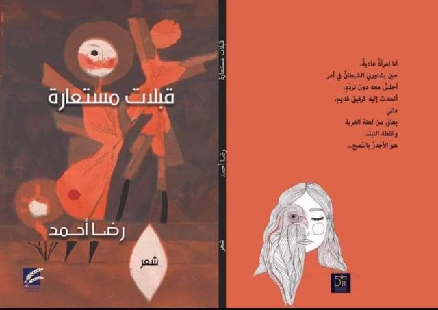 غلاف قبلات مستعارة للـ الشاعرة رضا أحمد