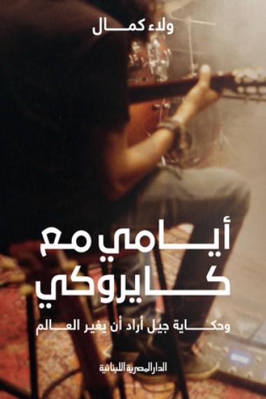 غلاف كتاب أيامي مع كايروكي