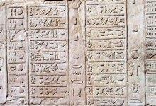 جدارية التقويم المصري
