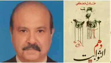 دكتور عادل مصطفى ووهم الثوابت