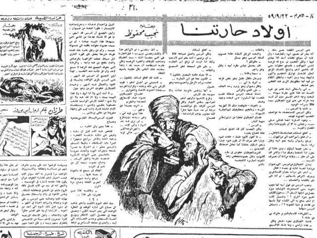 «أولاد حارتنا» على صفحات «الأهرام» ورسومات الفنان حسين فوزي