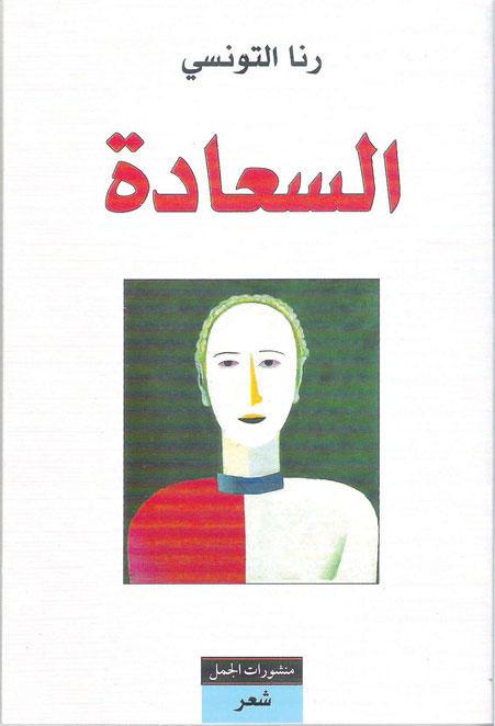 ديوان السعادة رنا التونسي