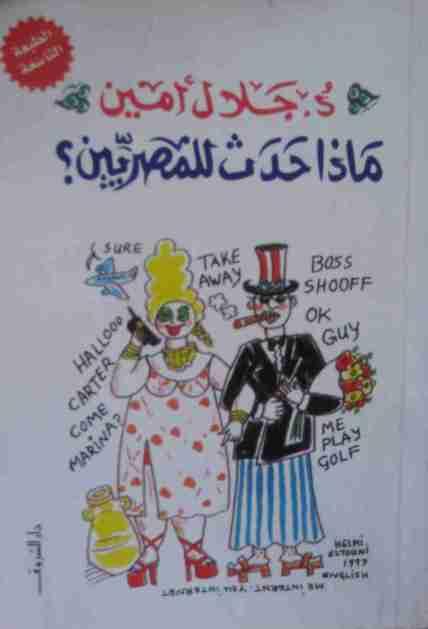 جلال أمين ماذا حدث للمصريين