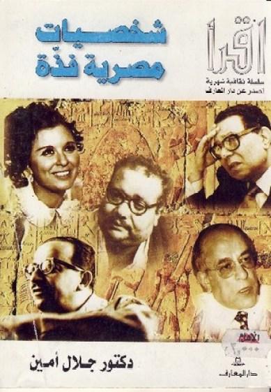شخصيات مصر الفذة - جلال أمين