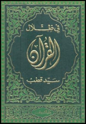 في ظلال القرآن سيد قطب