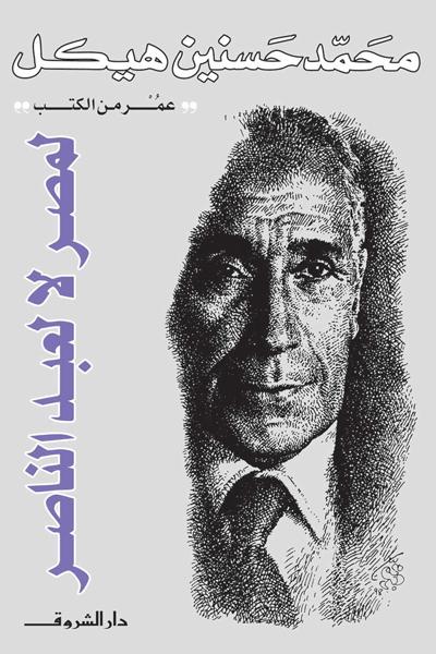 لمصر لا لعبد الناصر - هيكل