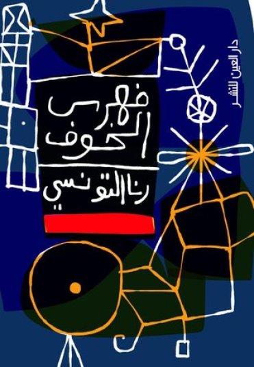 ديوان فهرس الخوف الشاعرة رنا التونسي