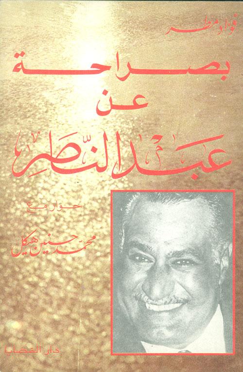 بصراحة عن عبد الناصر - فؤاد مطر