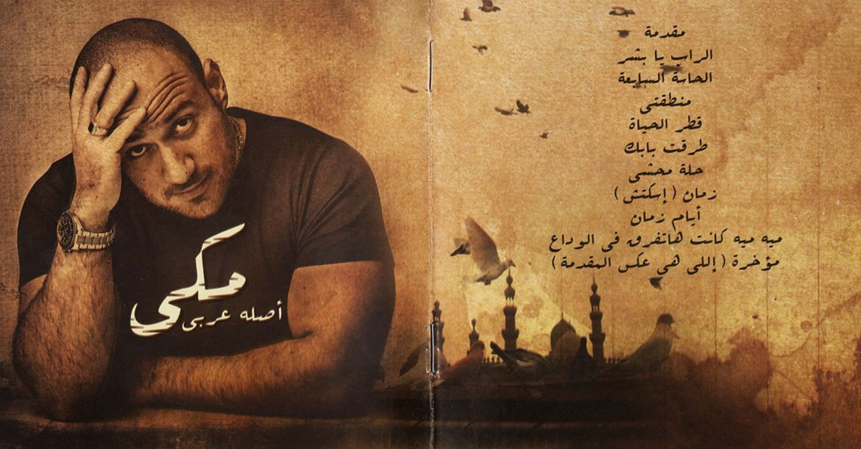 أحمد مكي وألبوم أصله عربي