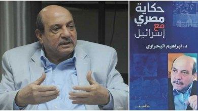 حكاية مصري مع إسرائيل إبراهيم البحراوي