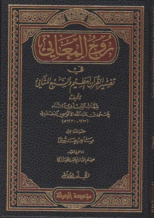 روح المعاني في تفسير القرآن العظيم والسبع المثاني