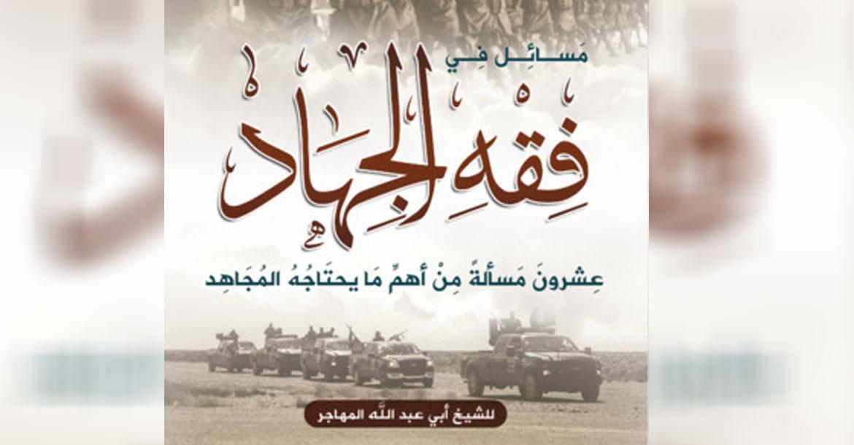 فقه الجهاد أبو عبد الله المهاجر