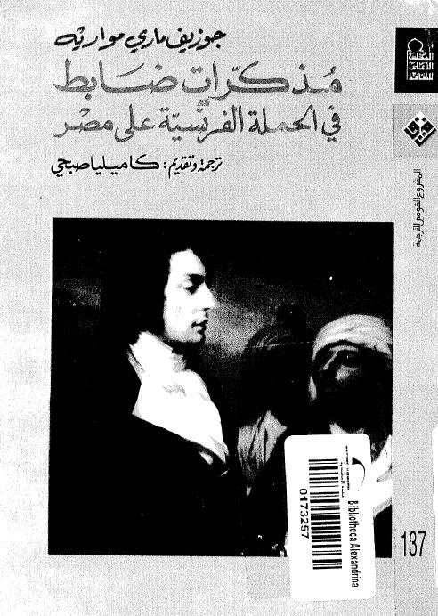 كتاب جوزيف ماري مواريه - مذكرات ضابط في الحملة الفرنسية على مصر
