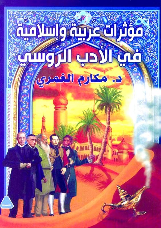مؤثرات عربية في الأدب الروسي