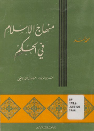 منهاج الإسلام في الحكم