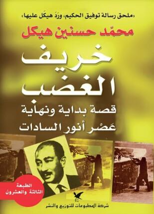 خريف الغضب محمد حسنين هيكل
