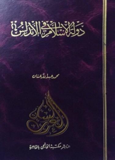 دولة الإسلام في الأندلس